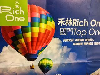 桃園高鐡站前 公園首席禾林Rich One 每坪開價38-43萬,真的是一個開的比一個高!!