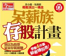 懶人投資術之存股致富大揭密分享會-3/25(二)新竹場
