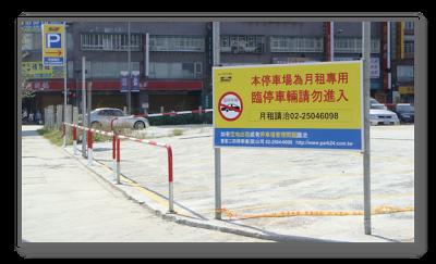 驚!停車商機也可以「借來賺」-月租變按時計價,月收入增加60萬!!