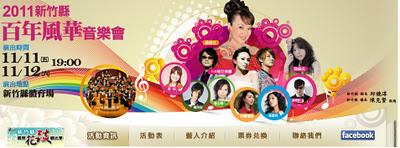 11/11-12新竹縣百年風華音樂會,免費的喔!!