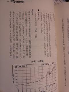 富爸爸說技術分析是理財必學的關鍵課程,Why??