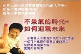 講座資訊/ 受用一生的房地產及財商致富講座(台北、基隆、新竹、彰化全省擴大舉辦中)
