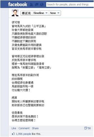 房產新聞/ 批馬版奢侈稅「愚笨」蔡正元:台灣怎麼這麼倒楣!