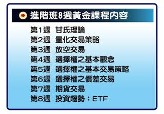 JR股市分析課程-第三期開課囉!!