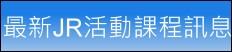 2013 7月JR購屋理財資訊網最新課程活動