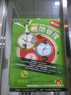 時間管理達人 永錫老師之教遊到新竹-清大演講實錄