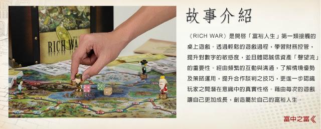 11月18日 (日) 【新竹場】 RICH WAR – 財商成長訓練