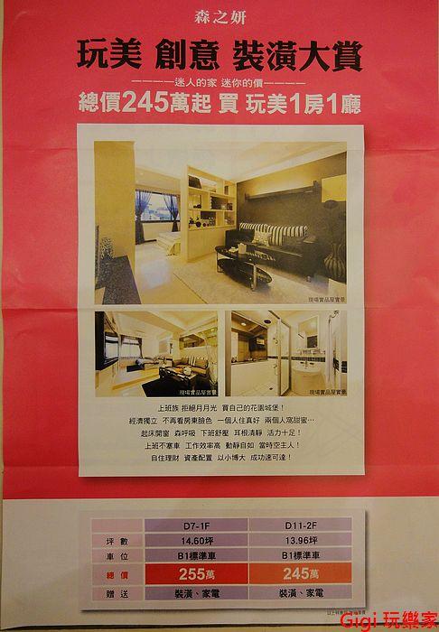 新竹預售屋/ 森之妍~迷人的家‧迷你的價