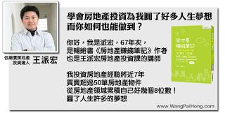 12月份大新竹區派宏財商同學會來囉! 12/1就在新竹團體班課程之後喔,一天的時間,兩次的能量補充!