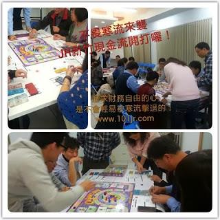 2014新竹首發富爸爸現金流財商體驗遊戲來囉! 三個小時的時間,建立一生受用的理財觀念